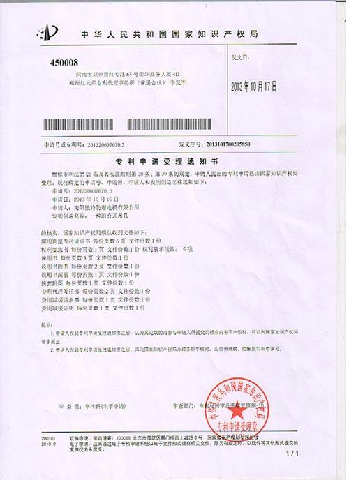 一种组合式吊具(专利申请受理通知书).jpg