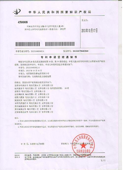 电机绕组张力放线装置(专利申请受理通知书).jpg