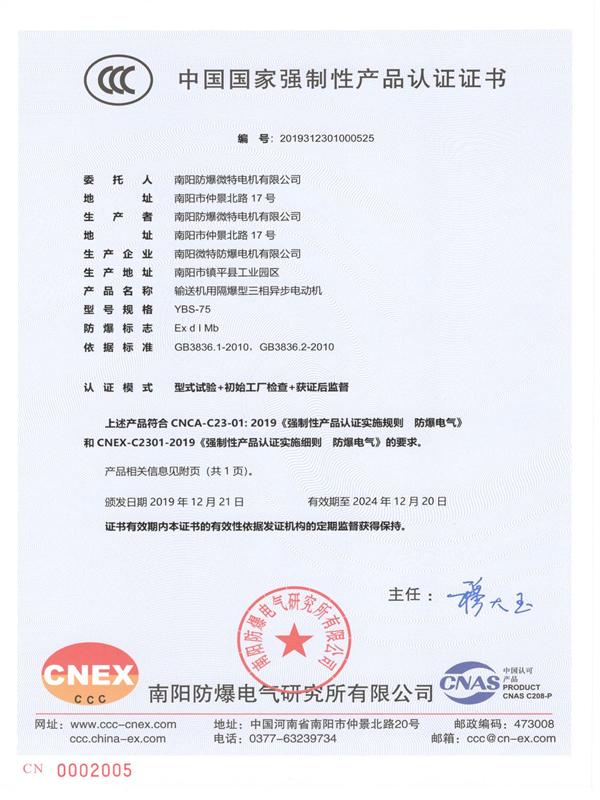 南阳防爆微特雷竞技官方入口 YBS认证证书