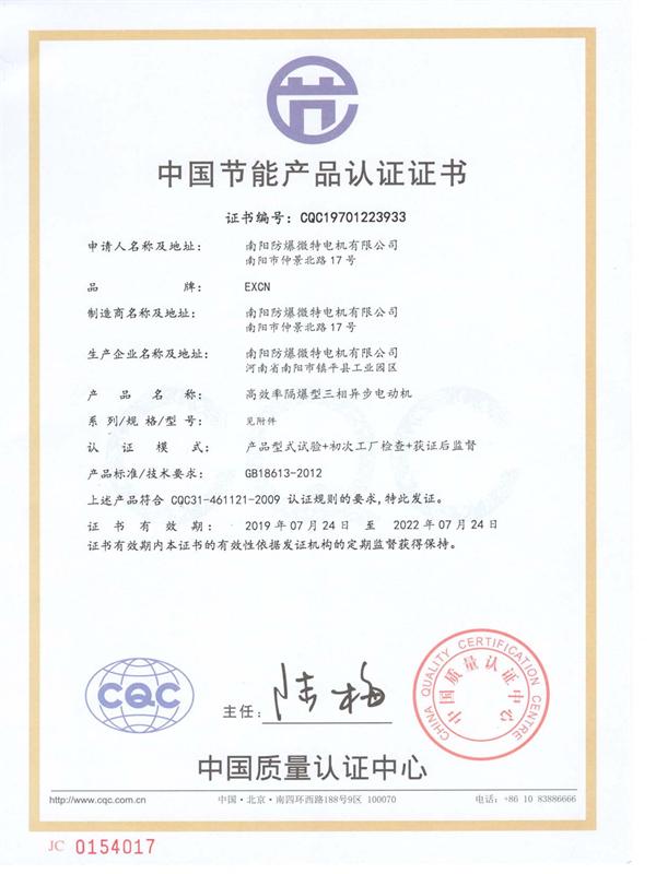 南阳防爆微特雷竞技官方入口 YBX4节能认证证书