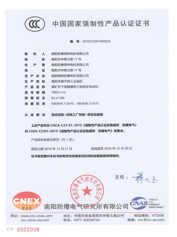 南阳防爆微特雷竞技官方入口 YBK3认证证书