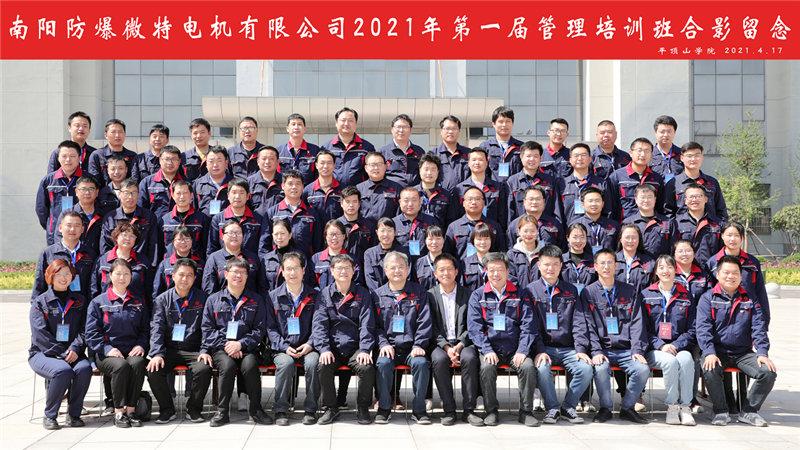 南阳防爆微特雷竞技官方入口有限公司第一届管理培训班圆满结业