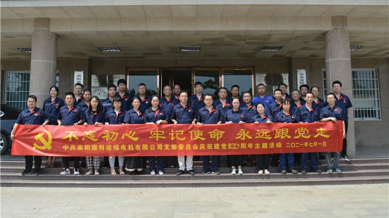 南阳防爆微特雷竞技官方入口有限公司开展庆祝建党100周年系列活动
