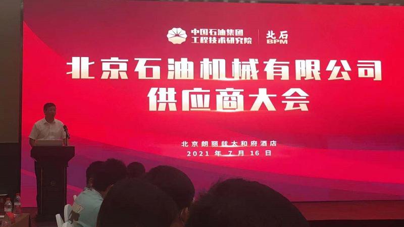 我司参加北京石油机械厂有限公司供应商大会